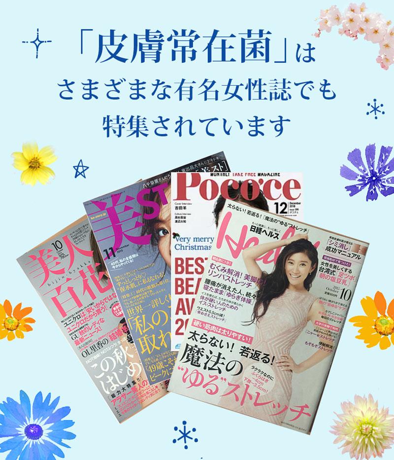 「皮膚常在菌」はさまざまな有名女性誌でも特集されています
