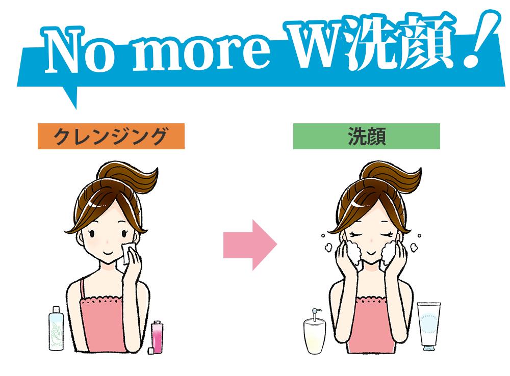 No More W洗顔