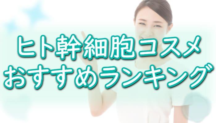 【ヒト幹細胞コスメ】人気ランキングNo.1は?シミにおすすめ!口コミで評判