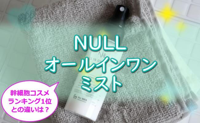 【NULLオールインワンミスト】悪い口コミ/評判は嘘?男性向け化粧水ミストの効果は?